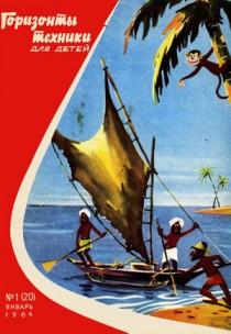 1(20) ЯНВАРЬ 1964